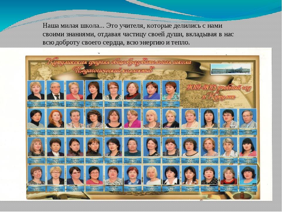 Наша милая школа... Это учителя, которые делились с нами своими знаниями, отд...
