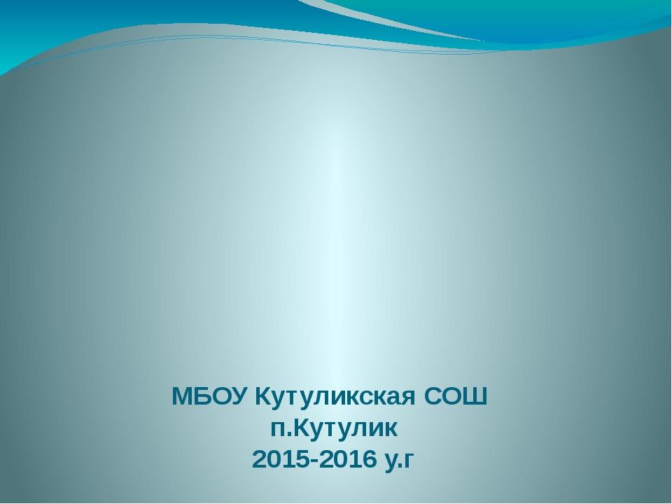 Портфолио 5 «в» класса Классный руководитель: Павлова Анжела Юрьевна МБОУ Ку...