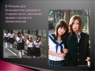 В Японии для большинства средних и старших школ, школьная форма считается обя
