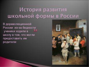 В дореволюционной России из-за бедности ученики ходили в школу в том, что мог
