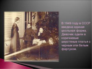 В 1949 году в СССР введена единая школьная форма. Девочек одели в коричневые