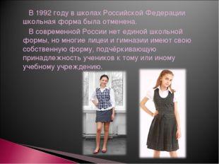 В 1992 году в школах Российской Федерации школьная форма была отменена. В со