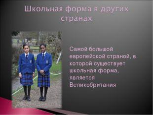 Самой большой европейской страной, в которой существует школьная форма, являе