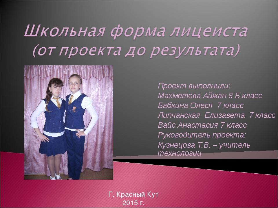 Проект выполнили: Махметова Айжан 8 Б класс Бабкина Олеся 7 класс Липчанская...