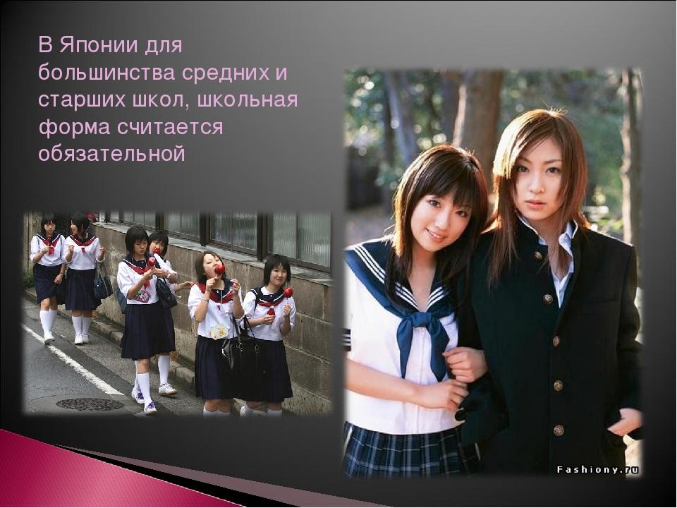 В Японии для большинства средних и старших школ, школьная форма считается обя...