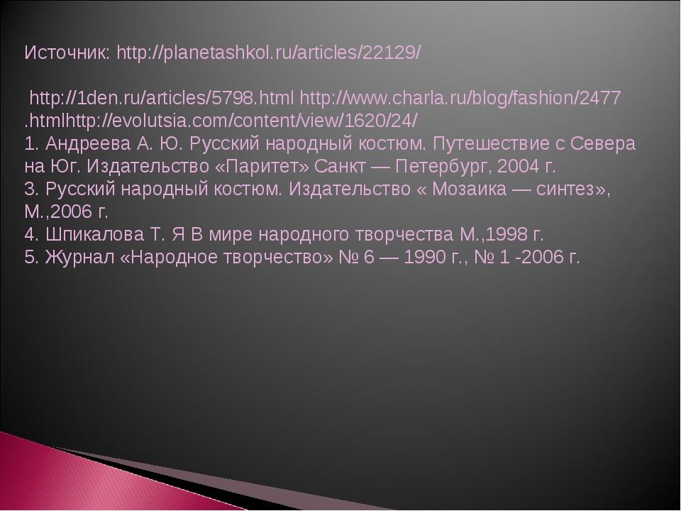 Источник: http://planetashkol.ru/articles/22129/  http://1den.ru/articles/57...