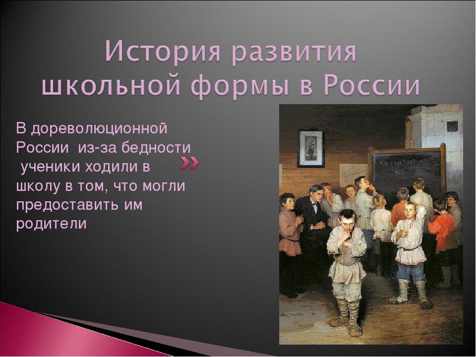 В дореволюционной России из-за бедности ученики ходили в школу в том, что мог...