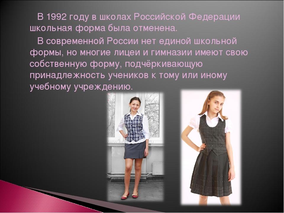 В 1992 году в школах Российской Федерации школьная форма была отменена. В со...