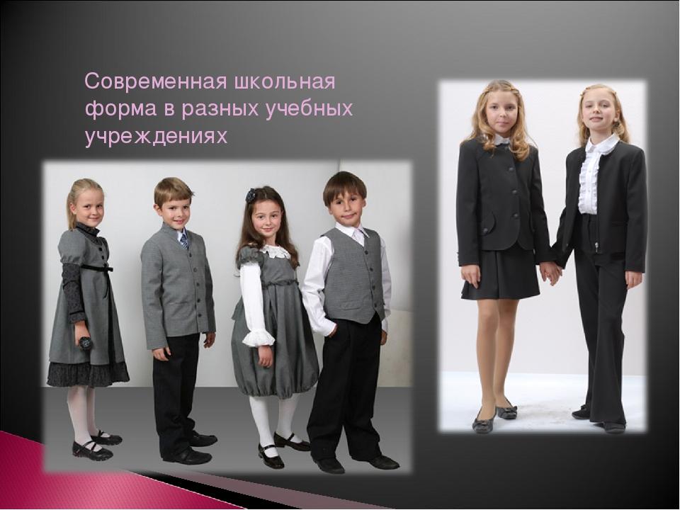 Современная школьная форма в разных учебных учреждениях