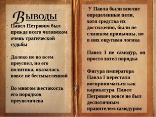 ЫВОДЫ Павел Петрович был прежде всего человеком очень трагической судьбы Дал