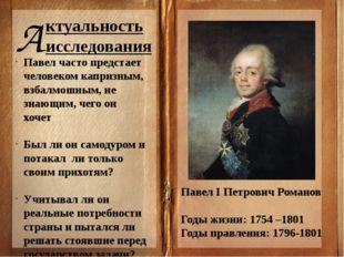 ктуальность исследования А Павел I Петрович Романов Годы жизни: 1754 –1801