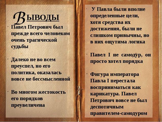 ЫВОДЫ Павел Петрович был прежде всего человеком очень трагической судьбы Дал...