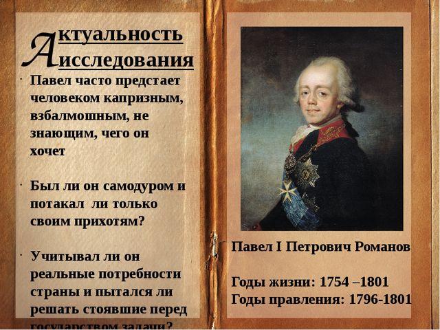ктуальность исследования А Павел I Петрович Романов Годы жизни: 1754 –1801...