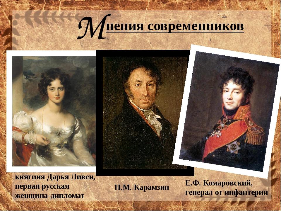 «первая русская женщина-дипломат» М нения современников  княгиня Дарья Ливен...