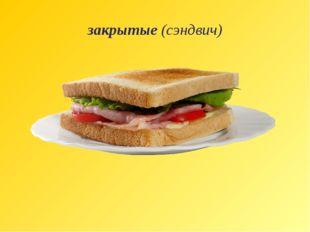 закрытые (сэндвич)