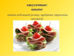 закусочные: канапе имеют небольшой размер, продукты закреплены шпажкой