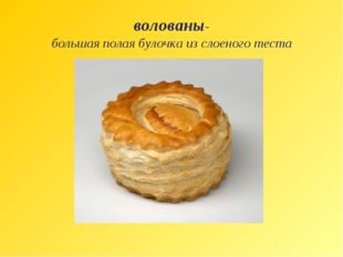 волованы- большая полая булочка из слоеного теста