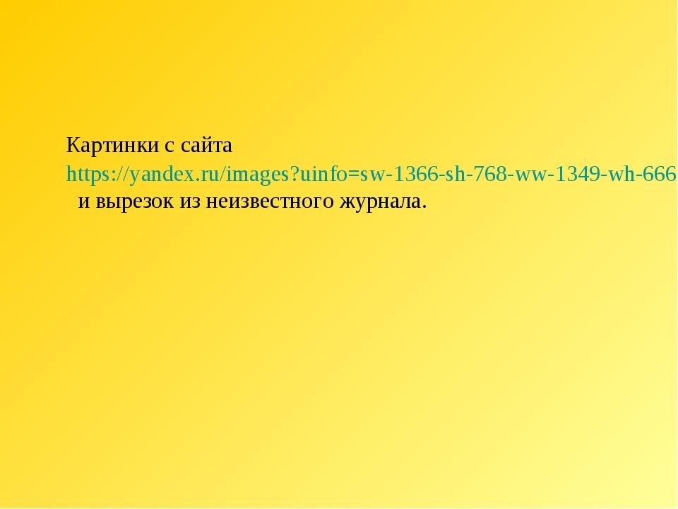 Картинки с сайта https://yandex.ru/images?uinfo=sw-1366-sh-768-ww-1349-wh-66...