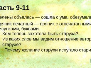 Часть 9-11 Белены объелась — сошла с ума, обезумела. Пряник печатный — пряник
