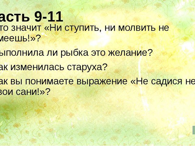 Часть 9-11 Что значит «Ни ступить, ни молвить не умеешь!»? Выполнила ли рыбка...