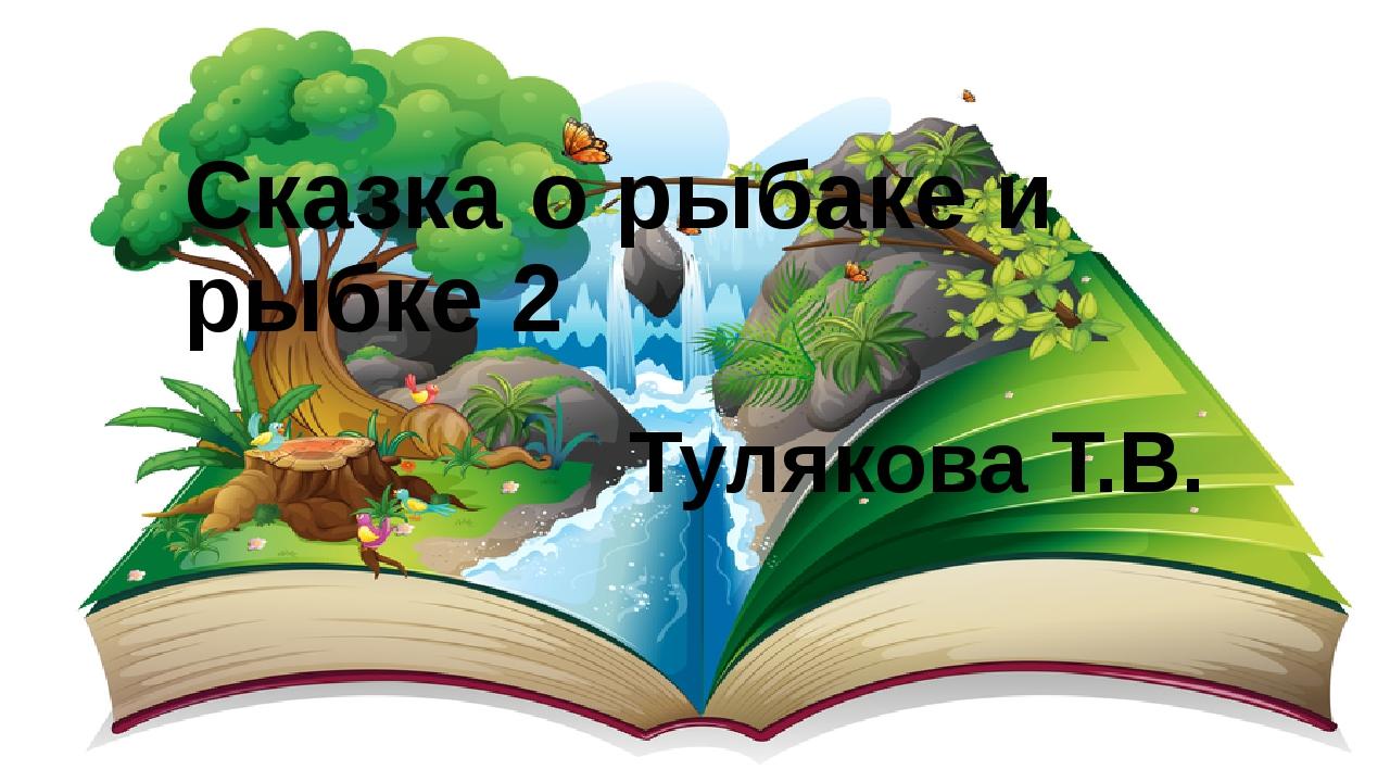 Сказка о рыбаке и рыбке 2 Тулякова Т.В.