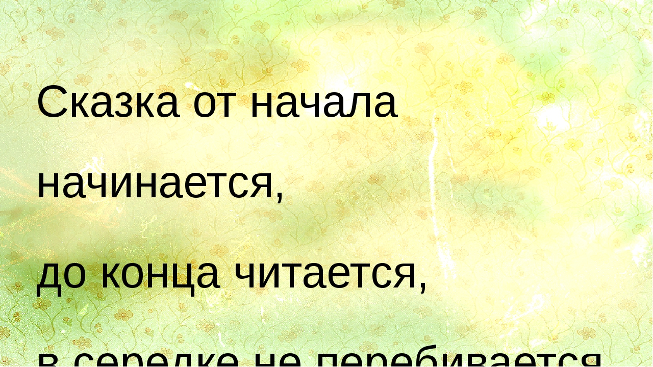 Часть 12-14 Быть на посылках — находиться в полном подчинении у кого-нибудь....