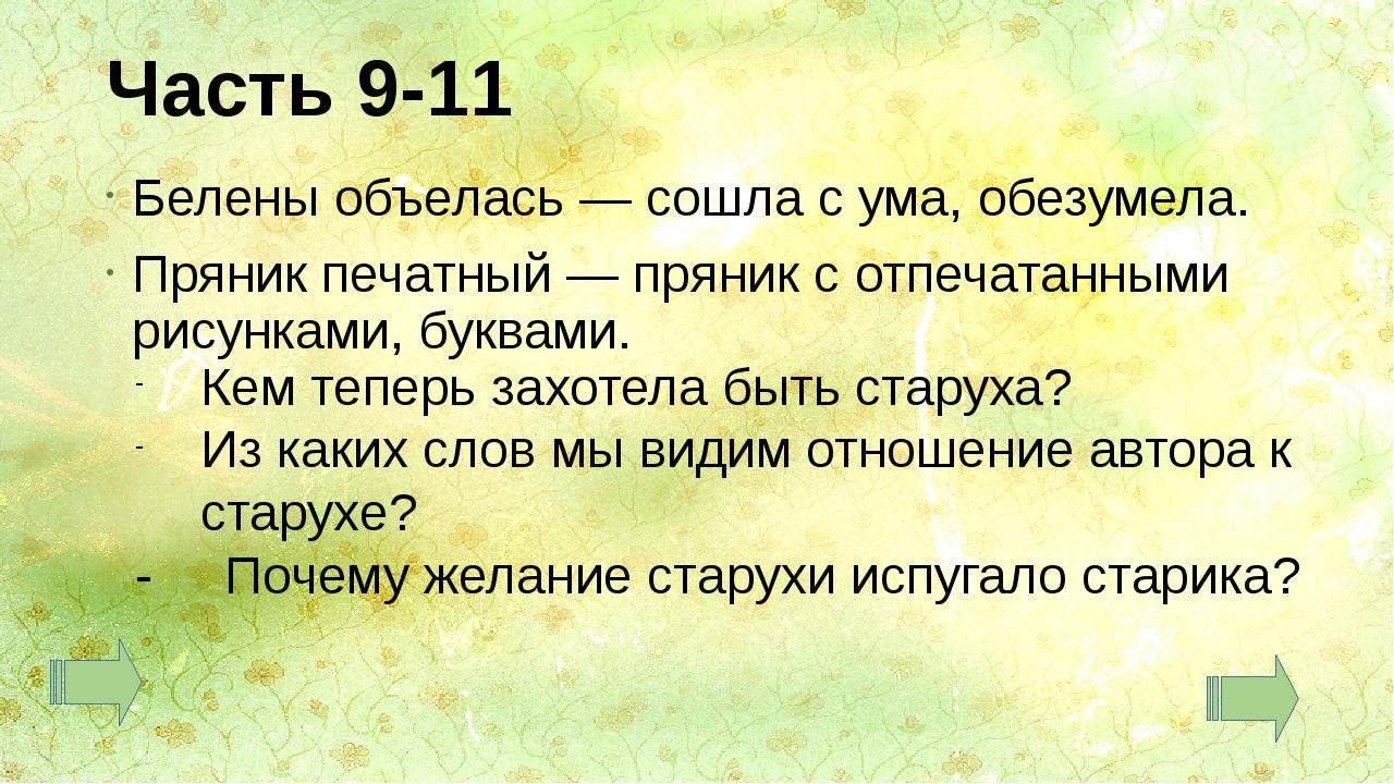 Часть 9-11 Белены объелась — сошла с ума, обезумела. Пряник печатный — пряник...