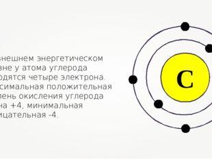 С На внешнем энергетическом уровне у атома углерода находятся четыре электрон