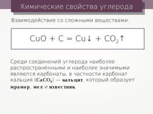 Химические свойства углерода CuO + C = Cu↓ + CO2↑ Взаимодействие со сложными