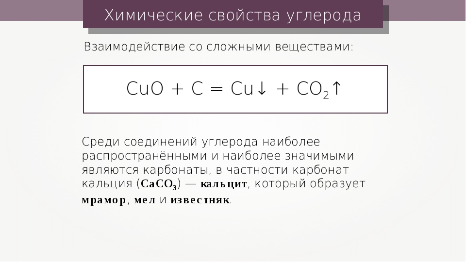 Химические свойства углерода CuO + C = Cu↓ + CO2↑ Взаимодействие со сложными...
