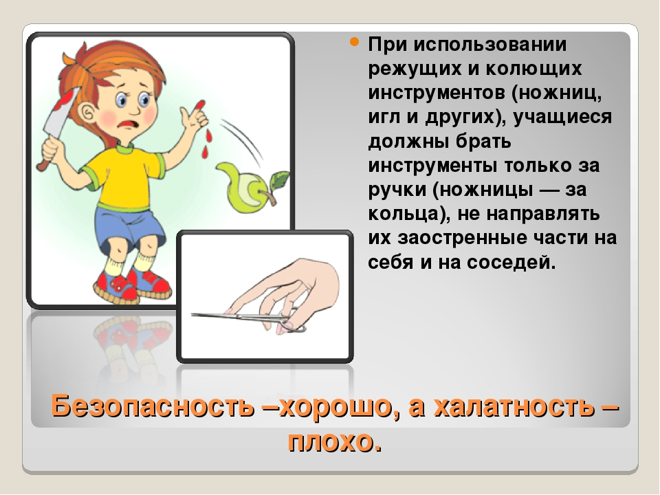 Безопасность –хорошо, а халатность – плохо. При использовании режущих и колю...