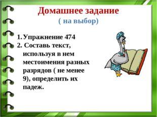 Домашнее задание ( на выбор) Упражнение 474 2. Составь текст, используя в нем