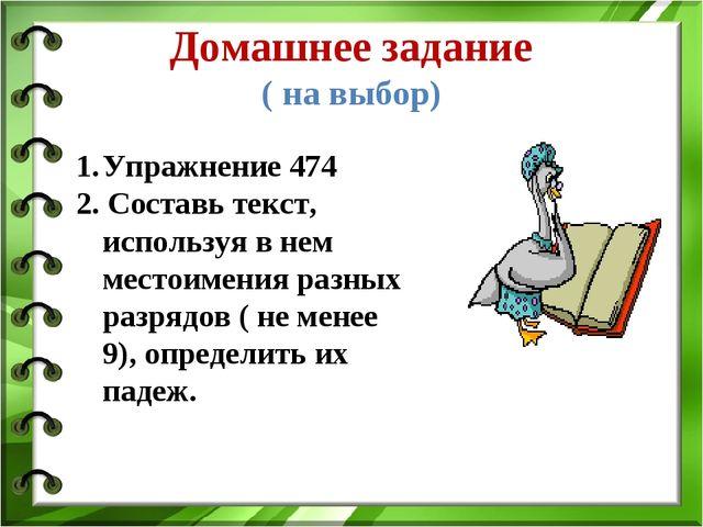 Домашнее задание ( на выбор) Упражнение 474 2. Составь текст, используя в нем...