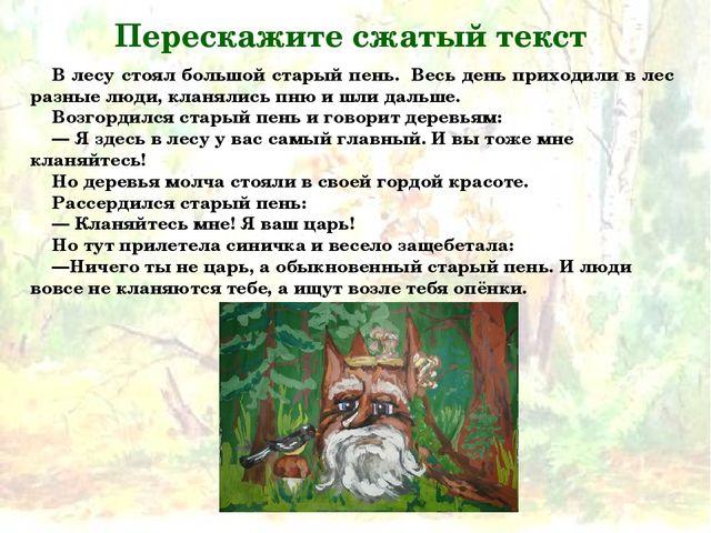 Перескажите сжатый текст В лесу стоял большой старый пень. Весь день приходи...