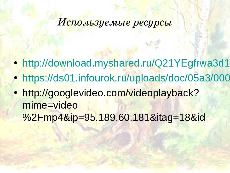 Используемые ресурсы http://download.myshared.ru/Q21YEgfrwa3d1IXRcieTaA/14768...