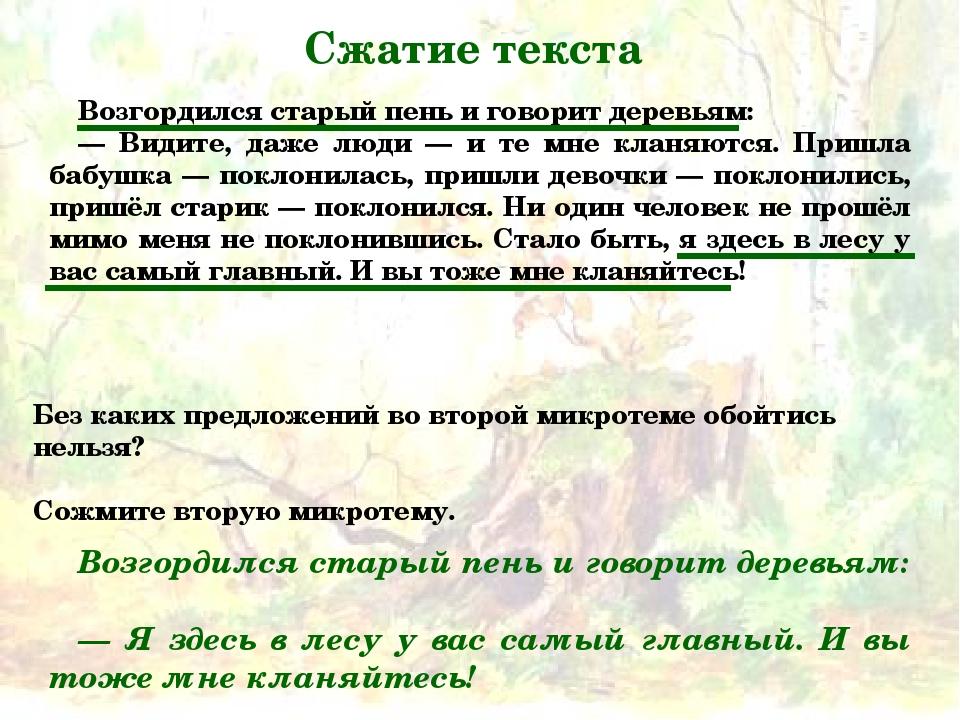 Сжатие текста Возгордился старый пень и говорит деревьям:  — Видите, даже лю...