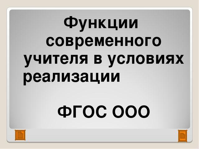 Функции современного учителя в условиях реализации ФГОС ООО