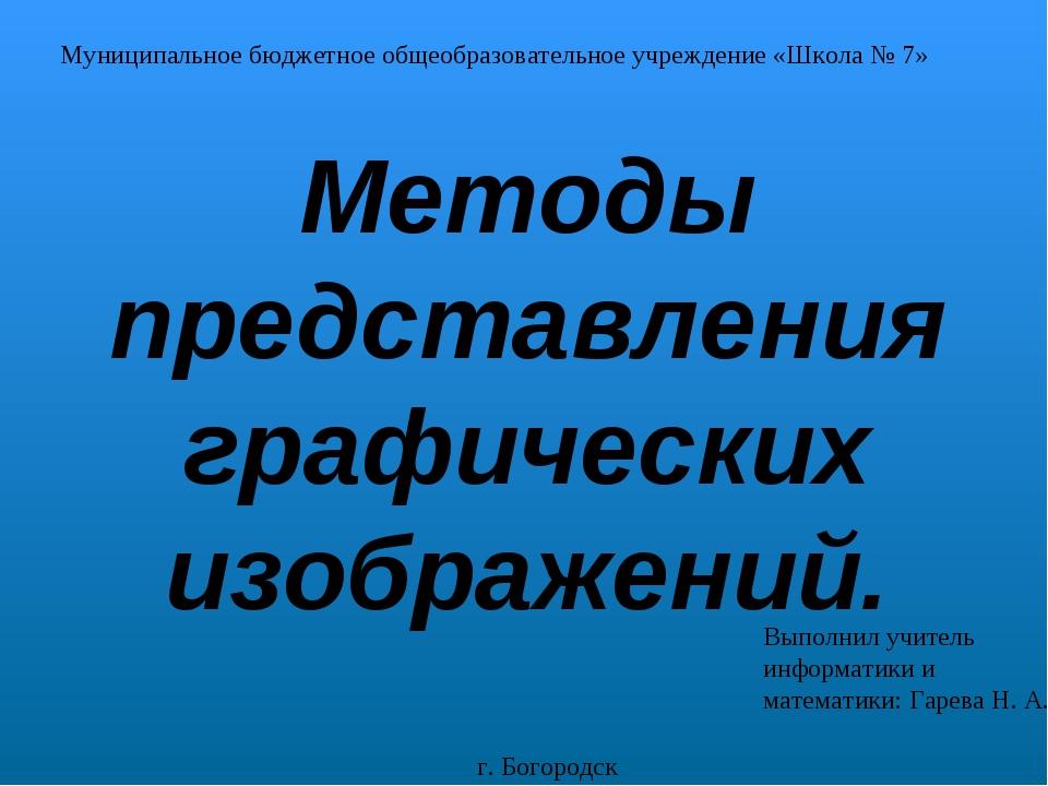 Методы представления графических изображений. г. Богородск Муниципальное бюдж...