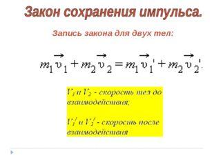 Запись закона для двух тел: