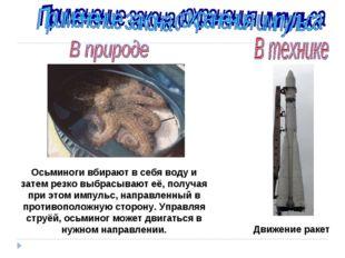 Осьминоги вбирают в себя воду и затем резко выбрасывают её, получая при этом