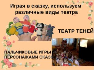 Играя в сказку, используем различные виды театра ТЕАТР ТЕНЕЙ ПАЛЬЧИКОВЫЕ ИГРЫ