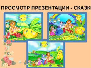 ПРОСМОТР ПРЕЗЕНТАЦИИ - СКАЗКИ
