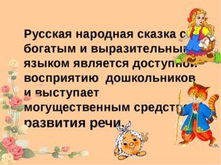 Русская народная сказка с её богатым и выразительным языком является доступно