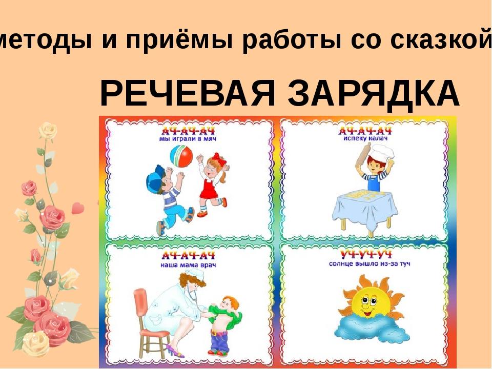 РЕЧЕВАЯ ЗАРЯДКА методы и приёмы работы со сказкой