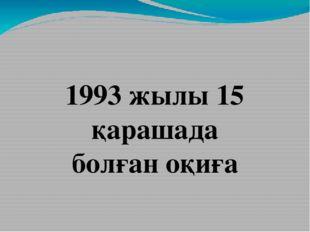 1993 жылы 15 қарашада болған оқиға