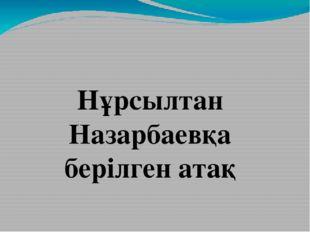 Нұрсылтан Назарбаевқа берілген атақ