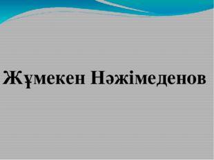 Жұмекен Нәжімеденов