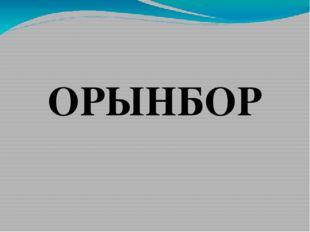 ОРЫНБОР