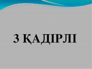 3 ҚАДІРЛІ