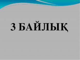 3 БАЙЛЫҚ
